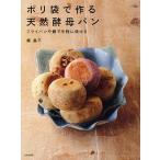 日曜はクーポン有/ ポリ袋で作る天然酵母パン フライパンや鍋で手軽に焼ける/梶晶子/レシピ