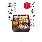 ばぁばのおせち 健康と幸せを招く/鈴木登紀子/レシピ