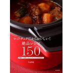 〔予約〕ホットクックだからおいしい!絶品レシピ150/牛尾理恵/レシピ
