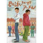 君の話をきかせてアーメル/ニキ・コーンウェル/渋谷弘子/中山成子