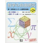 ショッピング自由研究 数学の自由研究 第1回作品コンクール優秀作品集 2巻セット/根上生也