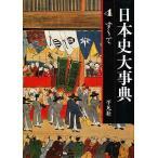 本・コミック・雑誌通販専門店ランキング52398位 日本史大事典 4