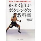 まったく新しいボクシングの教科書 誰でも、パンチ力が2倍・3倍になる!/野木丈司