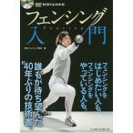 フェンシング入門 DVDでよくわかる!/日本フェンシング協会/齊田守