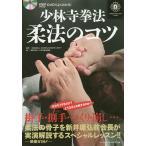 少林寺拳法柔法のコツ DVDでよくわかる!/SHORINJIKEMPOUNITY/少林寺拳法連盟