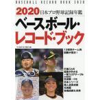 ベースボール・レコード・ブック 日本プロ野球記録年鑑 2020/ベースボール・マガジン社