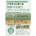 バスケットボール判断力を養うスペーシングブック 育成年代から適切なスペーシングを取る習慣づけが大切!/鈴木良和
