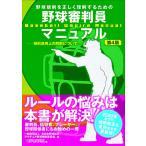 野球規則を正しく理解するための野球審判員マニュアル 規則適用上の解釈について/全日本野球協会アマチュア野球規則委員会
