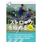 ソフトテニス東北高校・中津川澄男メソッド「ストローク」を極める/中津川澄男