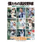 毎日クーポン有/ 僕たちの高校野球 現役プロ9人の青春ストーリー/ベースボール・マガジン社