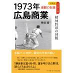 毎日クーポン有/ 1973年広島商業 精神野球の神髄/馬場遼