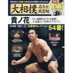 大相撲名力士風雲録 7