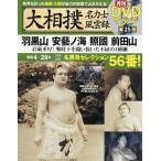 大相撲名力士風雲録 25