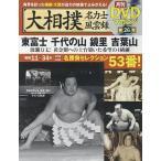 大相撲名力士風雲録 26