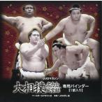 大相撲名力士風雲録 専用バインダー