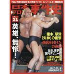 日本プロレス事件史 週刊プロレスSPECIAL Vol.21