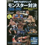世界プロボクシングモンスター対決 2016-2017
