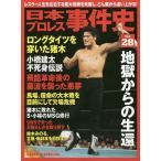 日本プロレス事件史 週刊プロレスSPECIAL Vol.28