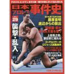 日本プロレス事件史 週刊プロレスSPECIAL Vol.29