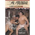 ショッピング大相撲 大相撲名門列伝シリーズ 2