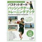 バスケットボールパッシングゲームトレーニングブック 「パス」のスキルを磨いてレベルアップ/鈴木良和/水野慎士
