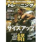 トレーニングマガジン Vol.65