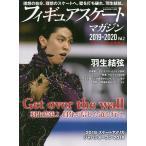 フィギュアスケートマガジン2019-2020  Vol.2  ベ-スボ-ル マガジン社