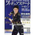 フィギュアスケート・マガジン Vol.2(2020−2021)