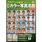 日曜はクーポン有/ プロ野球全選手カラー写真名鑑&パーフェクトDATA BOOK 2021