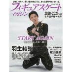 「日曜はクーポン有/ フィギュアスケート・マガジン Vol.3(2020−2021)」の画像