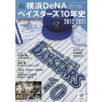 日曜はクーポン有/ 横浜DeNAベイスターズ10年史 2012−2021 疾風怒涛、濃密な10シーズンの記憶