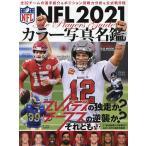 毎日クーポン有/ NFLカラー写真名鑑 2021/AmericanFootballMagazine