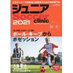 〔予約〕ジュニアサッカークリニック '21秋・冬