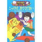 こっくりさん、きてください/日本民話の会学校の怪談編集委員会