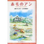 赤毛のアン 図書館版/モンゴメリ/村岡花子