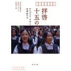 拝啓十五の君へ アンジェラ・アキと中学生たち/NHK全国学校音楽コンクール制作班