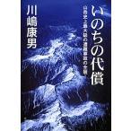Yahoo!オンライン書店boox @Yahoo!店いのちの代償 山岳史上最大級の遭難事故の全貌!/川嶋康男