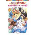 魔法屋ポプルお菓子の館とチョコレートの魔法/堀口勇太/玖珂つかさ