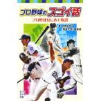 プロ野球のスゴイ話 プロ野球はじめて物語/高橋安幸/『野球太郎』編集部