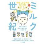 ミルク世紀 ミルクによるミルクのためのミルクの本/寄藤文平/チーム・ミルクジャパン