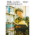 毎日クーポン有/ 90歳、こんなに長生きするなんて。/曽野綾子