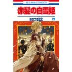 赤髪の白雪姫 19/あきづき空太