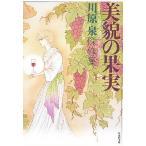 美貌の果実/川原泉