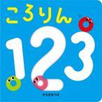 ころりん123/ひらぎみつえ/子供/絵本