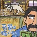 吾輩は猫である/夏目漱石/武田美穂/齋藤孝/子供/絵本