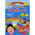 サザエさんと日本を旅しよう   アニメ サザエさん 放送45周年記念ブック
