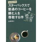 スターバックスで普通のコーヒーを頼む人を尊敬する件 syunkon日記/山本ゆり
