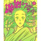 湯遊ワンダーランド 2/まんしゅうきつこ