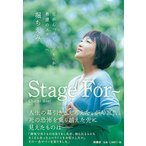 「毎日クーポン有/ Stage For〜 舌がん「ステージ4」から希望のステージへ/堀ちえみ」の画像