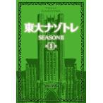 東大ナゾトレ SEASON2第3巻/松丸亮吾